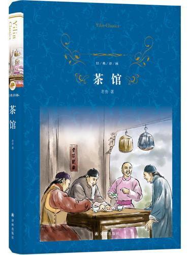 经典译林:茶馆