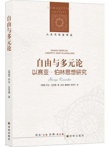 人文与社会译丛:自由与多元论