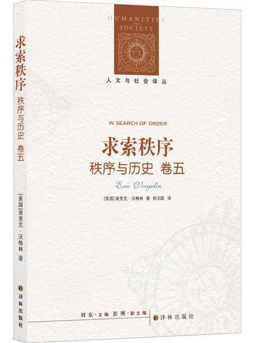 人文与社会译丛:求索秩序