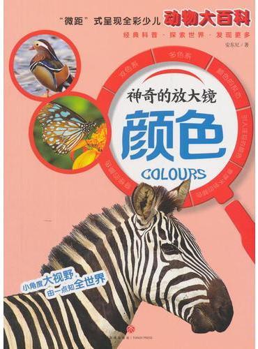 """神奇的放大镜:颜色(""""微距""""式呈现全彩少儿动物大百科,全面、精准展现奇妙的动物世界,激发孩子的求知欲与探索精神!)"""