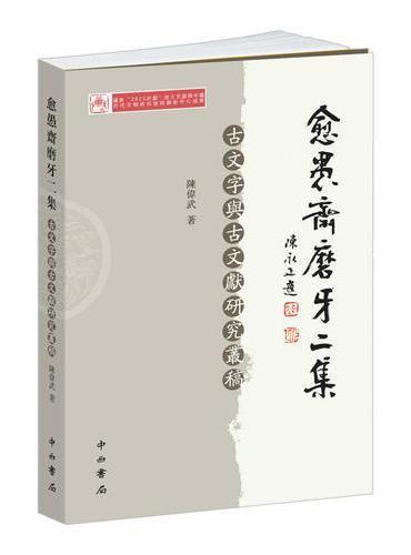 愈愚斋磨牙二集--古文字舆古文献研究丛稿