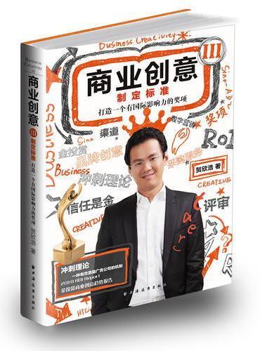 商业创意Ⅲ制定标准 : 打造一个有国际影响力的奖项