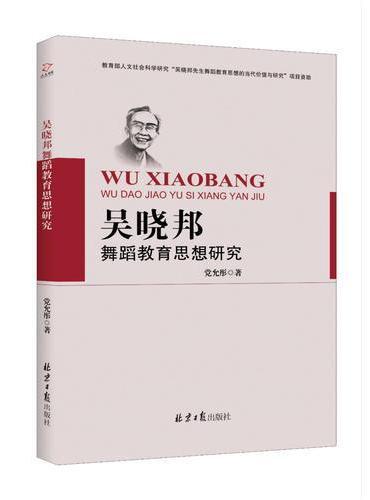 吴晓邦舞蹈教育思想研究