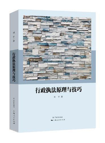 行政执法原理与技巧(修订版)