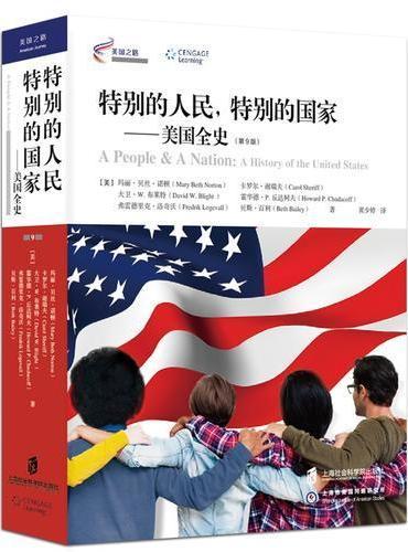 特别的人民,特别的国家——美国全史(第9版)