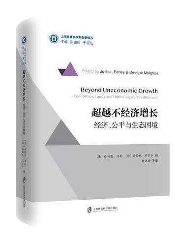 超越不经济增长: 经济学、公平与生态困境