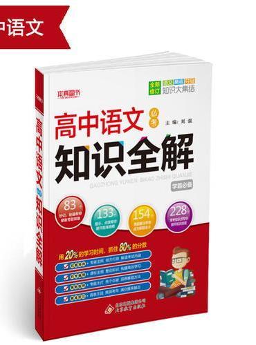 高中语文必考知识全解 (2019版)