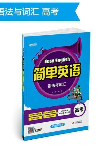 简单英语 语法与词汇(高考) (2019版)