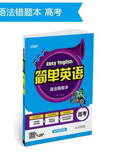 简单英语 语法错题本(高考) (2019版)