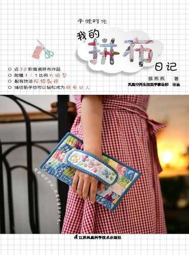 手缝时光——我的拼布日记(用针线记日记,尽享悠闲拼布时光。)