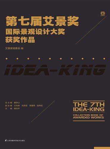 第七届艾景奖国际景观设计大奖获奖作品(艾景奖获奖作品完整收录)