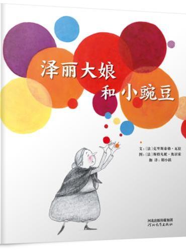 泽丽大娘和小豌豆——(启发童书馆出品)