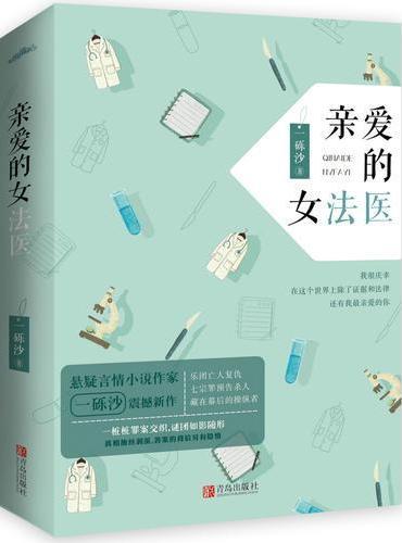亲爱的女法医(共2册)