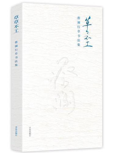 草草不工——蔡澜行草书法集