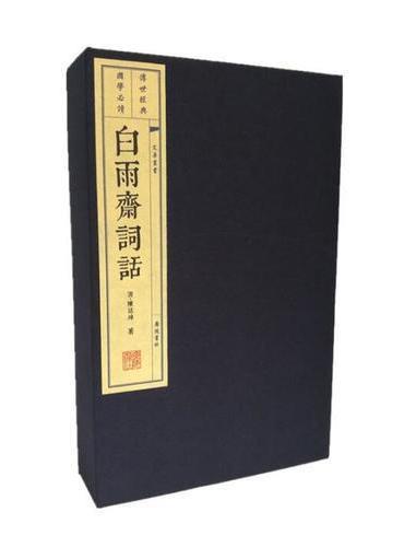 白雨斋词话(宣纸线装 1函3册 文华丛书系列)