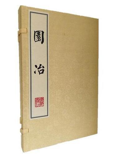 园冶(宣纸线装 1函2册  影印本)