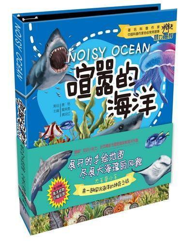 喧嚣的海洋(展开的手绘地图尽展大海瑰的风貌)大手牵小手来一趟探访海洋的神奇之旅