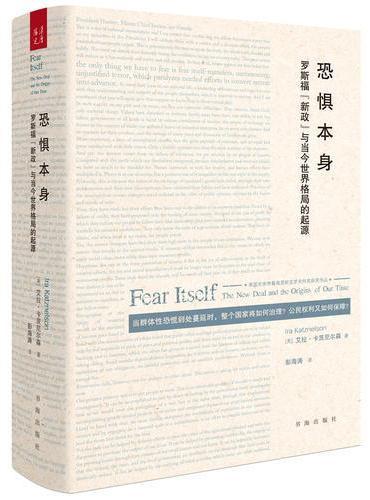 """恐惧本身:罗斯福""""新政""""与当今世界格局的起源(当群体性恐慌到处蔓延时,整个国家将如何治理?公民权利又如何保障?)"""