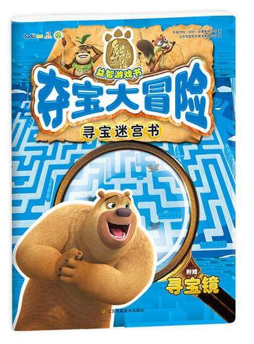 熊出没益智游戏书-寻宝迷宫书.夺宝大冒险