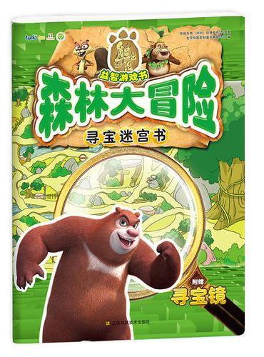 熊出没益智游戏书-寻宝迷宫书.森林大冒险