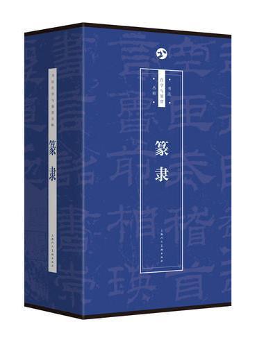 篆隶(套装)