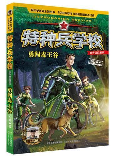 特种兵学校野外冒险系列—勇闯毒王谷