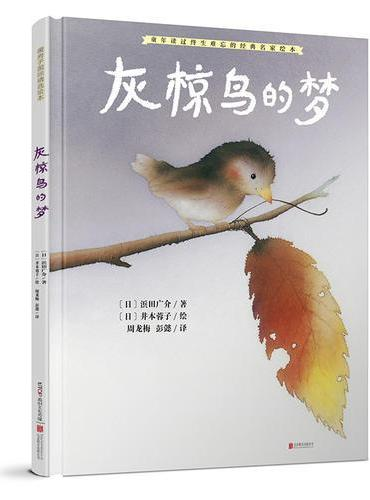 暖房子国际精选绘本·灰椋鸟的梦