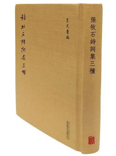 至元艺林:张牧石诗词集三种