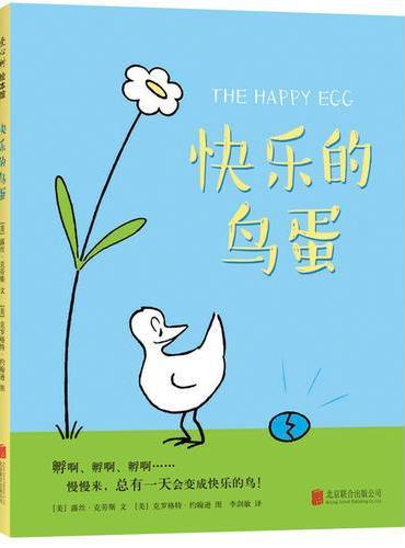 快乐的鸟蛋