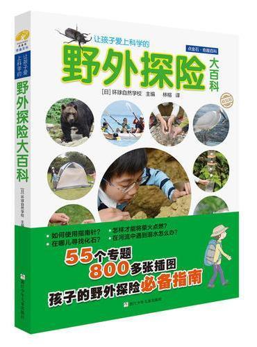 让孩子爱上科学的野外探险大百科(精装)