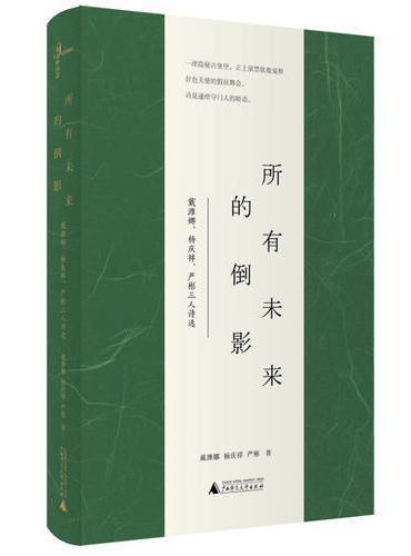 新民说·所有未来的倒影:戴潍娜、杨庆祥、严彬三人诗选