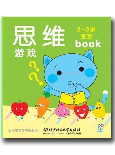 海润阳光 2-3岁宝宝早教全书:思维游戏
