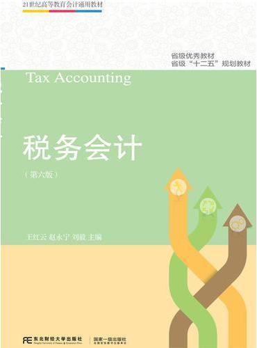 税务会计(第六版)