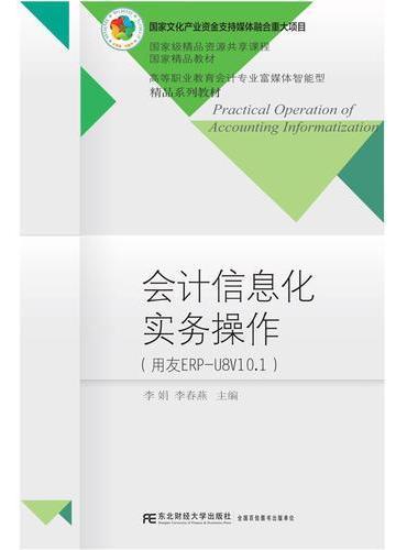 会计信息化实务操作(用友ERP-U8V10.0)