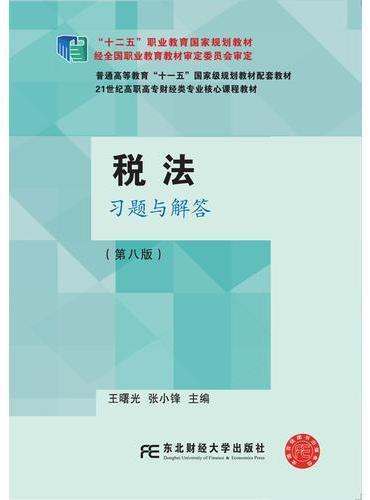 税法习题与解答(第八版)
