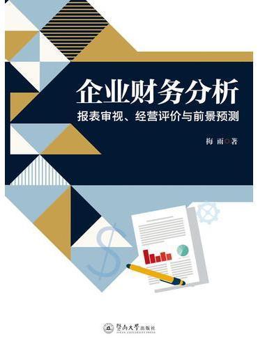 企业财务分析:报表审视、经营评价与前景预测