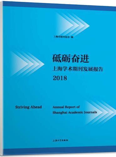 砥砺奋进:上海学术期刊发展报告2018
