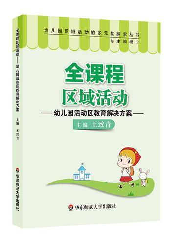 全课程区域活动:幼儿园活动区教育解决方案
