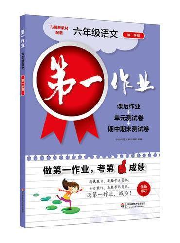 第一作业·六年级语文(部编版)(第一学期)