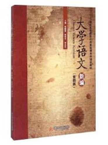 大学语文新编(第四版)
