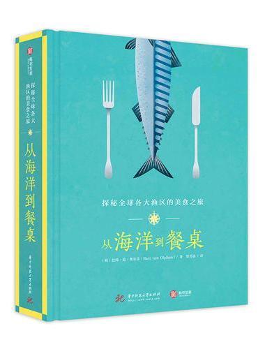 从海洋到餐桌:探秘全球各大渔区的美食之旅