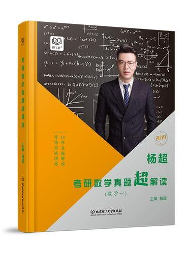 杨超考研数学真题超解读.数学一