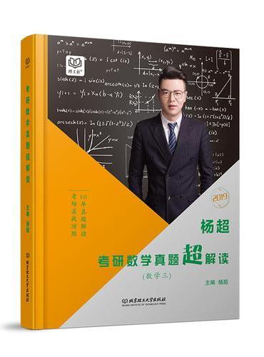 杨超考研数学真题超解读.数学三