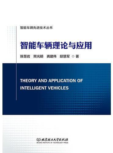 智能车辆理论与应用
