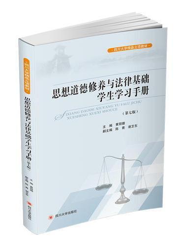 思想道德修养与法律基础学生学习手册(第七版)