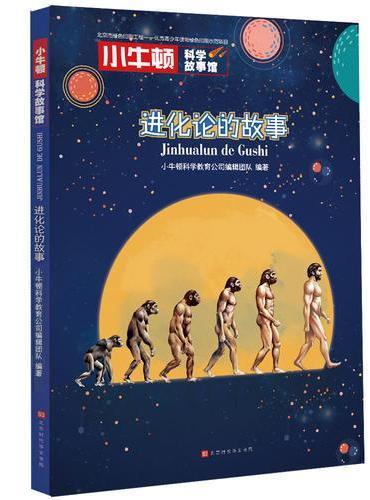 小牛顿科学故事馆:进化论的故事
