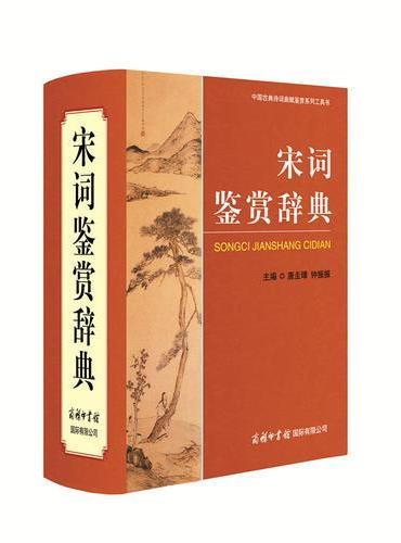 宋词鉴赏辞典(新修版)商务印书馆