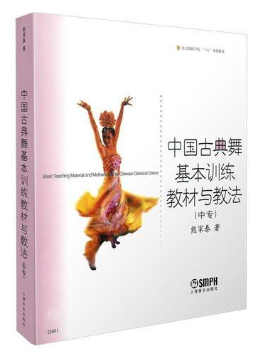 中国古典舞基本训练教材与教法(中专)