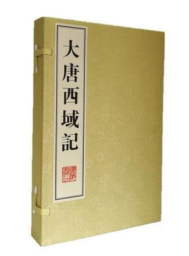 大唐西域记(宣纸线装 1函2册 8开本)