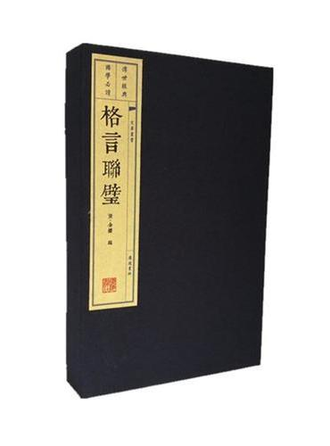 格言联璧(宣纸线装 1函2册 文华丛书系列)
